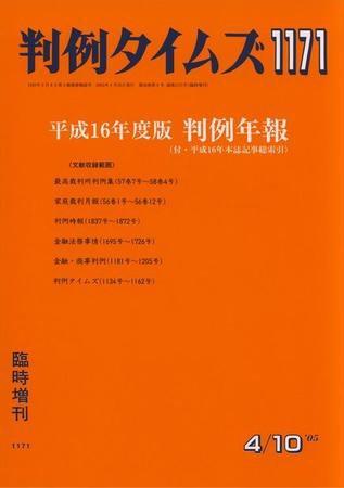 判例タイムズ 臨時増刊1171号 (2005年04月10日発売)