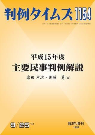 判例タイムズ 臨時増刊1154号 (2004年09月25日発売)