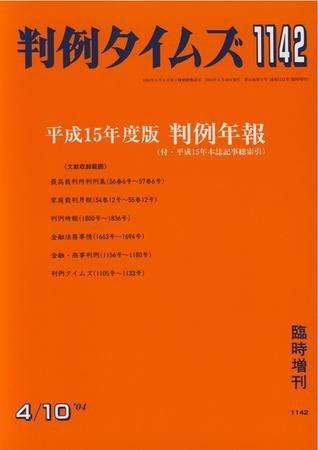 判例タイムズ 臨時増刊1142号 (2004年04月10日発売)