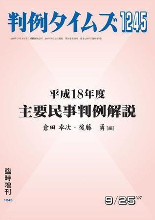 判例タイムズ 臨時増刊1245号 (2007年09月25日発売)
