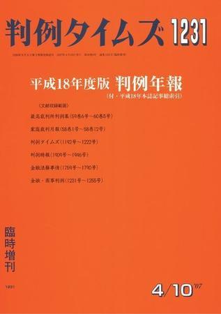 判例タイムズ 臨時増刊1231号 (2007年04月10日発売)