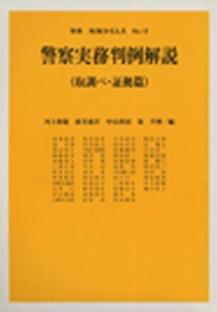 警察実務判例解説(取調べ・証拠篇) 別冊判例タイムズ12号 別冊12号 (1992年02月28日発売)