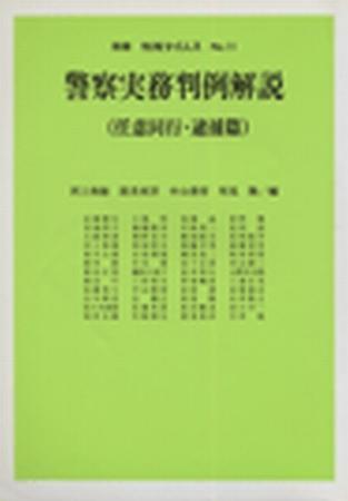 警察実務判例解説(任意同行・逮捕篇) 別冊判例タイムズ11号 別冊11号 (1990年04月10日発売)
