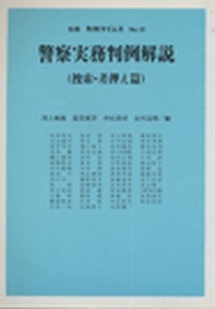 警察実務判例解説(捜索・差押え篇) 別冊判例タイムズ10号 別冊10号 (1988年09月30日発売)