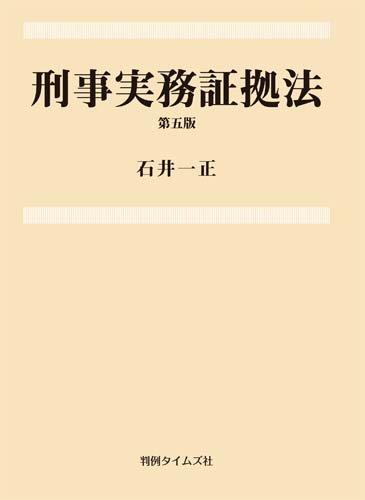 『刑事実務証拠法 第5版』