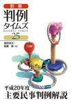 主要民事判例解説 別冊25号 (2009年09月25日発売)