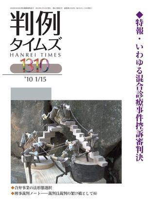 判例タイムズ 1310号 (2010年01月15日発売)