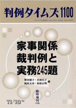 判例タイムズ 臨時増刊 1100号 (2002年11月10日発売)
