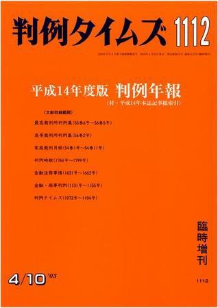 判例タイムズ 臨時増刊 1112号 (2003年04月10日発売)