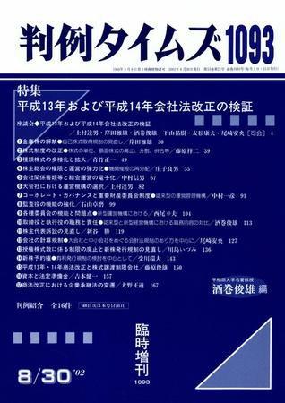 判例タイムズ 臨時増刊 1093号 (2002年08月30日発売)
