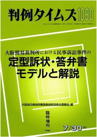 判例タイムズ 臨時増刊 1090号 (2002年07月30日発売)