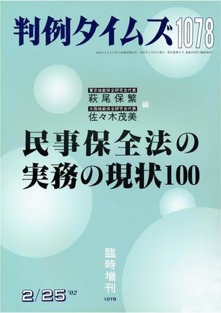 判例タイムズ 臨時増刊 1078号 (2002年02月25日発売)