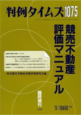 判例タイムズ 臨時増刊 1075号 (2002年01月25日発売)