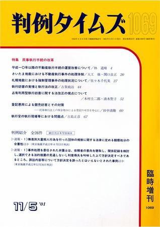判例タイムズ 臨時増刊 1069号 (2001年11月05日発売)