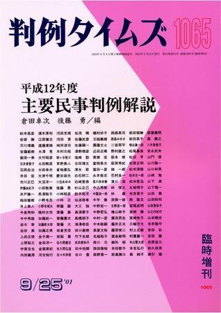 判例タイムズ 臨時増刊 1065号 (2001年09月25日発売)