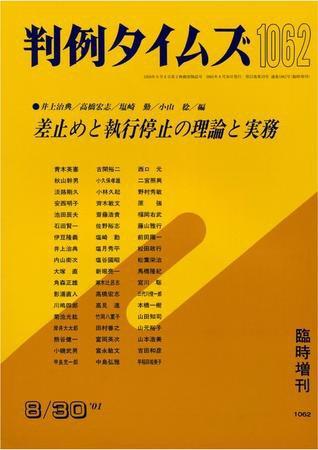 判例タイムズ 臨時増刊 1062号 (2001年08月30日発売)