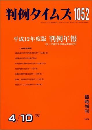 判例タイムズ 臨時増刊 1052号 (2001年04月10日発売)