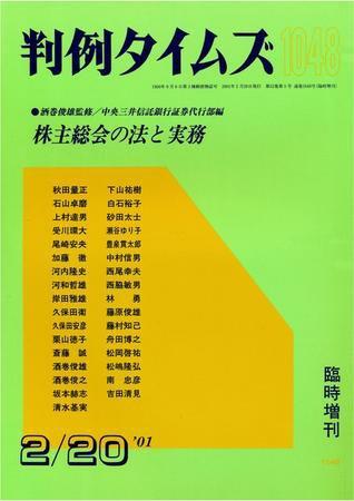 判例タイムズ 臨時増刊 1048号 (2001年02月20日発売)