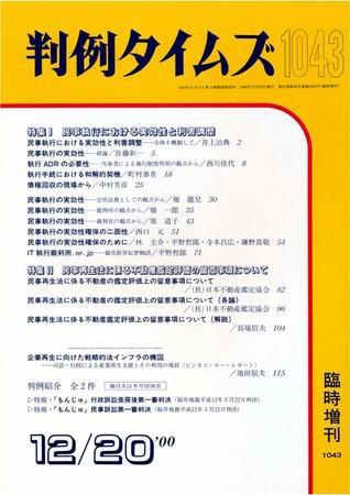 判例タイムズ 臨時増刊 1043号 (2000年12月20日発売)