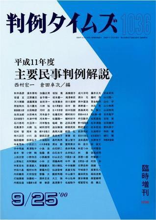 判例タイムズ 臨時増刊 1036号 (2000年09月25日発売)