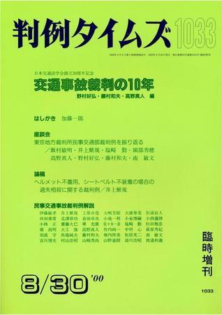 判例タイムズ 臨時増刊 1033号 (2000年08月30日発売)