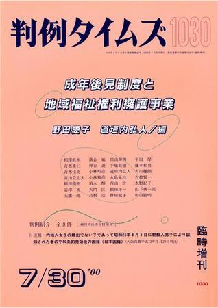 判例タイムズ 臨時増刊 1030号 (2000年07月30日発売)