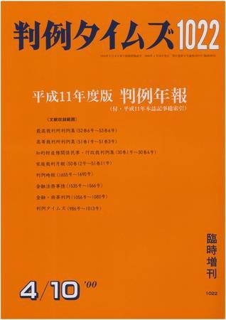 判例タイムズ 臨時増刊 1022号 (2000年04月10日発売)