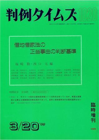 判例タイムズ 臨時増刊 1020号 (2000年03月20日発売)