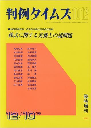 判例タイムズ 臨時増刊 1012号 (1999年12月10日発売)