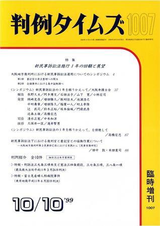判例タイムズ 臨時増刊 1007号 (1999年10月10日発売)