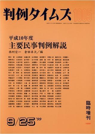判例タイムズ 臨時増刊 1005号 (1999年09月25日発売)