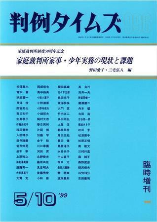 判例タイムズ 臨時増刊 996号 (1999年05月10日発売)