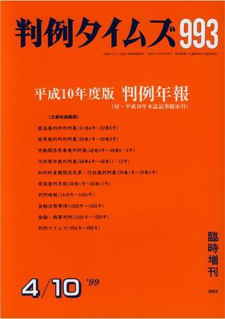判例タイムズ 臨時増刊 993号 (1999年04月10日発売)