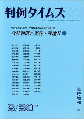 判例タイムズ 臨時増刊 975号 (1998年08月10日発売)