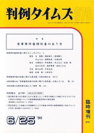 判例タイムズ 臨時増刊 970号 (1998年06月25日発売)