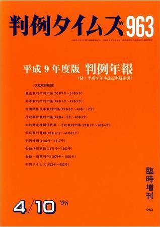 判例タイムズ 臨時増刊 963号 (1998年04月10日発売)