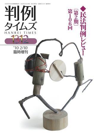 判例タイムズ 臨時増刊1312号 (2010年02月10日発売)