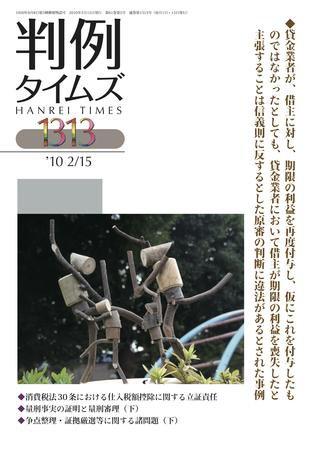 判例タイムズ 1313号 (2010年02月15日発売)