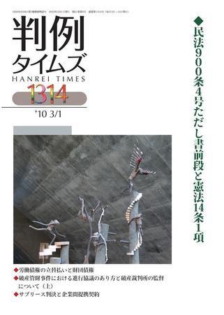 判例タイムズ 1314号 (2010年03月01日発売)