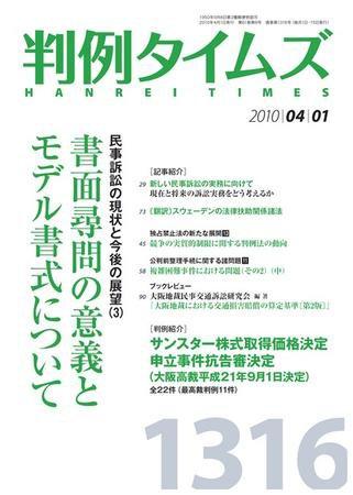 判例タイムズ 1316号 (2010年04月01日発売)