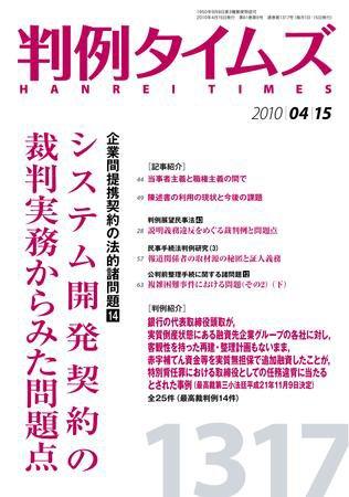 判例タイムズ 1317号 (2010年04月15日発売)
