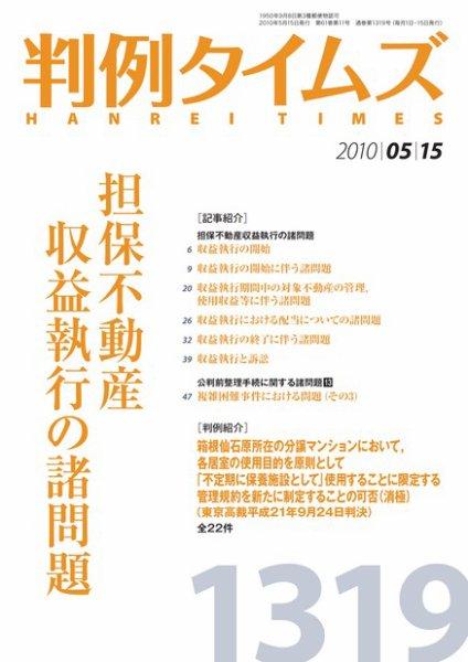 判例タイムズ 1319号 (2010年05月15日発売)
