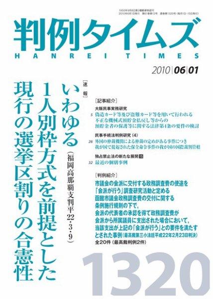 判例タイムズ 1320号 (2010年06月01日発売)