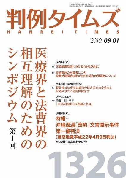 判例タイムズ 1326号 (2010年09月01日発売)