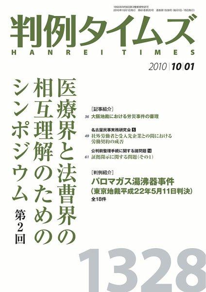 判例タイムズ 1328号 (2010年10月01日発売)