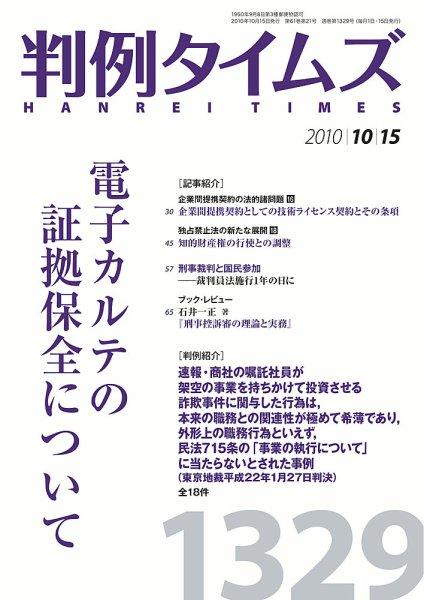 判例タイムズ 1329号 (2010年10月15日発売)