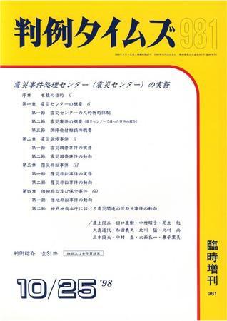判例タイムズ 臨時増刊981号 (1998年10月25日発売)