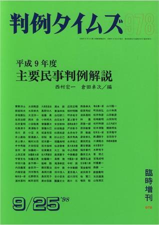 判例タイムズ 臨時増刊978号 (1998年09月25日発売)