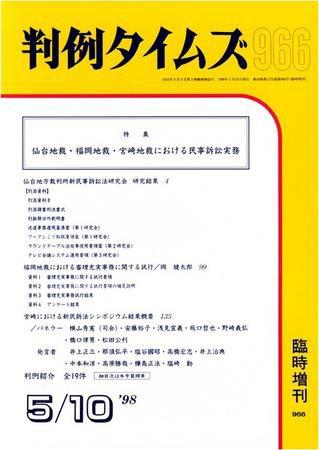 判例タイムズ 臨時増刊966号 (1998年05月10日発売)