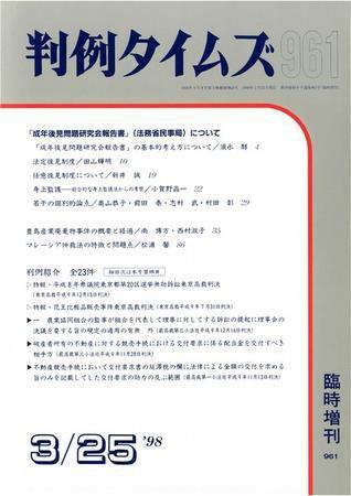 判例タイムズ 臨時増刊961号 (1998年03月25日発売)